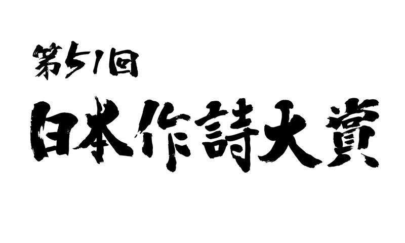 第51回 日本作詩大賞